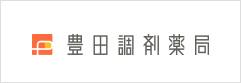 豊田調剤薬局