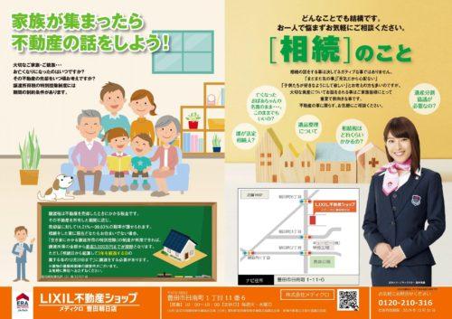 豊田市で初の「生前整理の窓口」サービスの受付を開始!