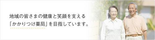 【大盛況】豊田調剤薬局逢妻店&豊田しんまち耳鼻咽喉科 合同内覧会報告!